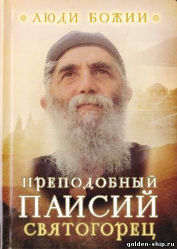 Скачать Житие Старца Паисия Святогорца
